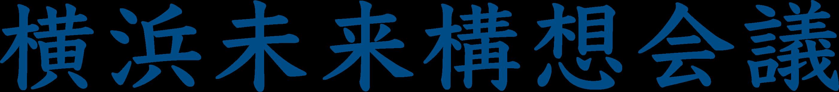 横浜未来構想会議
